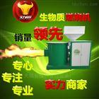 环保低碳大型颗粒燃烧机