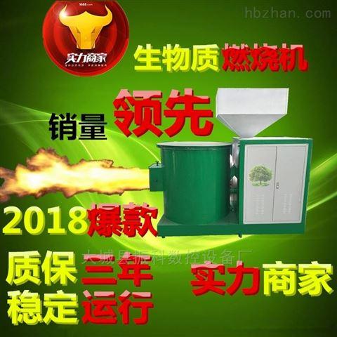 2018新款大块颗粒燃烧机能耗低效率高