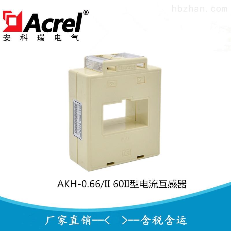 安科瑞AKH-0.66II测量型电流互感器