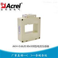 安科瑞电流互感器AKH-0.66/II 80x50II