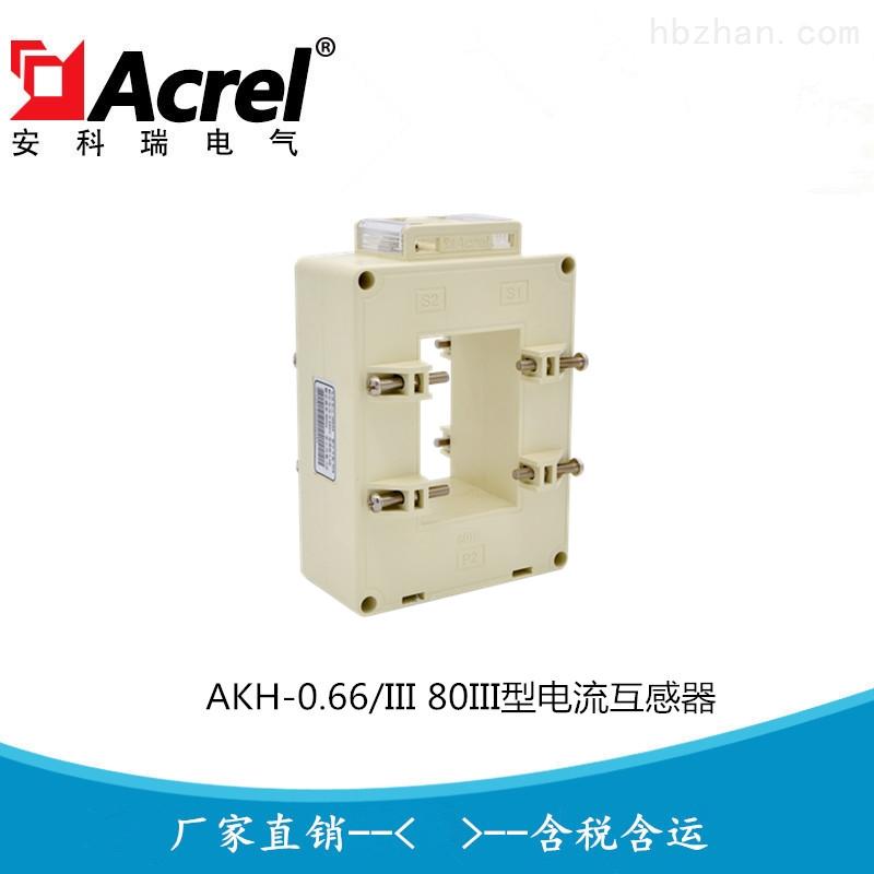 低压测量型电流互感器AKH-0.66/III 80III