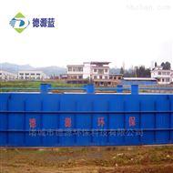 农村生活污水处理设备 地埋式废水设备