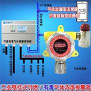 壁挂式二氯甲烷泄漏报警器,气体探测仪器安装使用说明