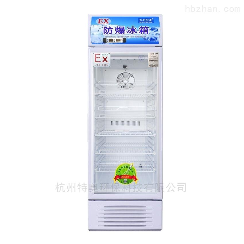 BL-200防爆冰箱