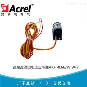安科瑞高精度微型交流电流互感器AKH-0.66W