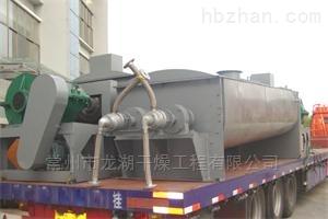 JYG石膏污泥桨叶干燥机