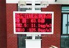 河南环保扬尘监测系统
