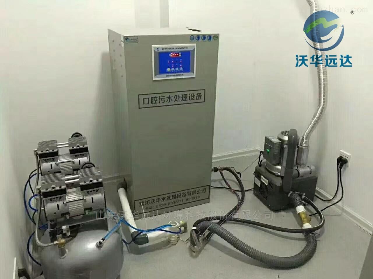 广州牙科污水处理设备价格