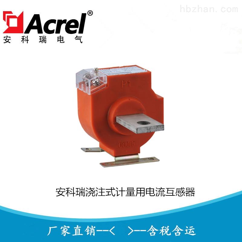 安科瑞AKH-0.66/Q型计量型用电流互感器