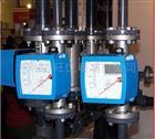 LZD-100远传金属管浮子流量计