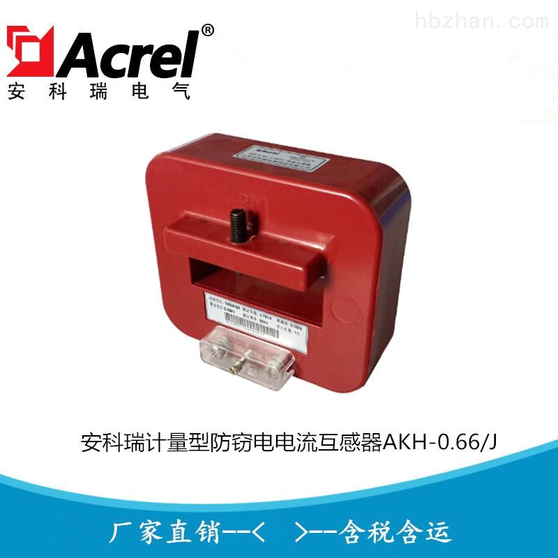AKH-0.66/J J-80II防窃电计量型电流互感器