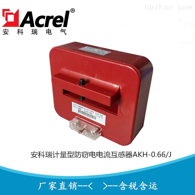 测控仪表配套用计量型电流互感器AKH-0.66/J