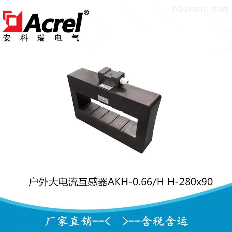 安科瑞户外大电流电流互感器AKH-0.66/H