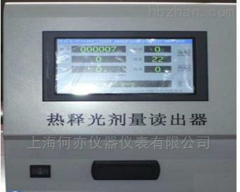 BRKD-02熱釋光測量系統