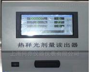 BRKD-02热释光测量系统