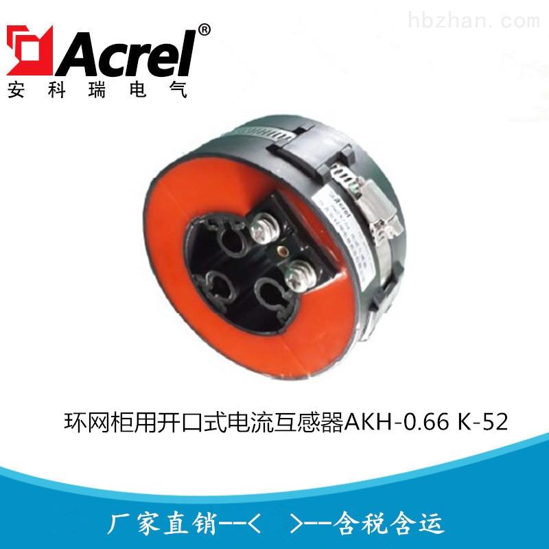 环网柜用开口式电流互感器AKH-0.66/K K-52