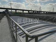 污水池蓋板-污水廠臭氣處理-藍晨環保