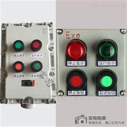 BZC51-A2D2K1防爆操作柱1钮1灯1开关