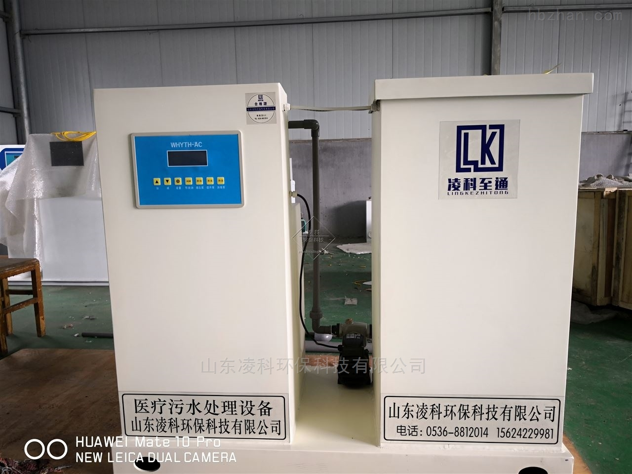 私人诊所污水处理设备供应商