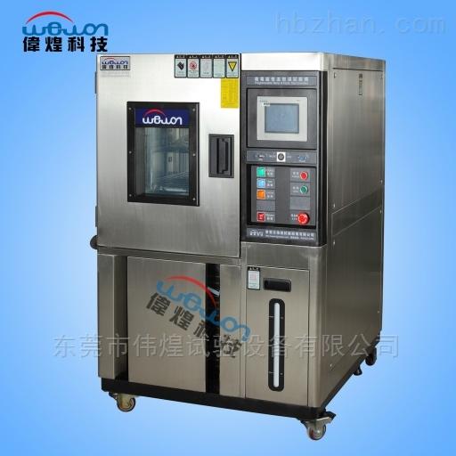 生产厂供应智能化恒温恒湿试验机