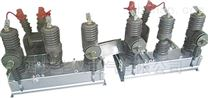 西安HZW32-12高压双电源自动切换开关