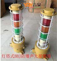 BBJ防爆声光 红黄绿三色组合式95分贝指示灯