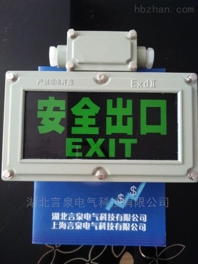 防爆安全出口应急标志灯LED消防疏散指示灯
