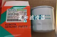 久保田挖掘机135/163机油滤芯HH1C0-32430