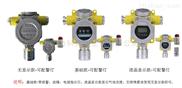 厂家热销二氧化硫泄漏报警器 S02报警探测器
