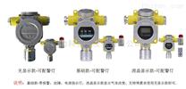 多通道二氧化碳濃度超標報警器紅外式傳感器
