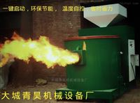 20-480生物木屑颗粒燃烧机厂供直销