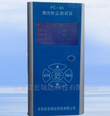 PC-3A可吸入颗粒物分析仪 (粉尘仪)