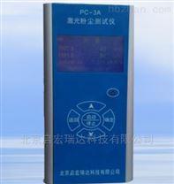 PC-3A可吸入顆粒物分析儀 (粉塵儀)