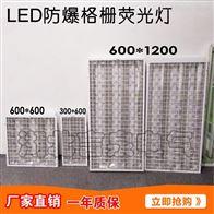 LED防爆格栅荧光灯300*600工厂灯