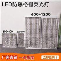LED防爆格栅荧光灯300*600工厂专用灯