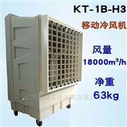 移动式冷风机/蒸发式环保空调/夏季厂房降温