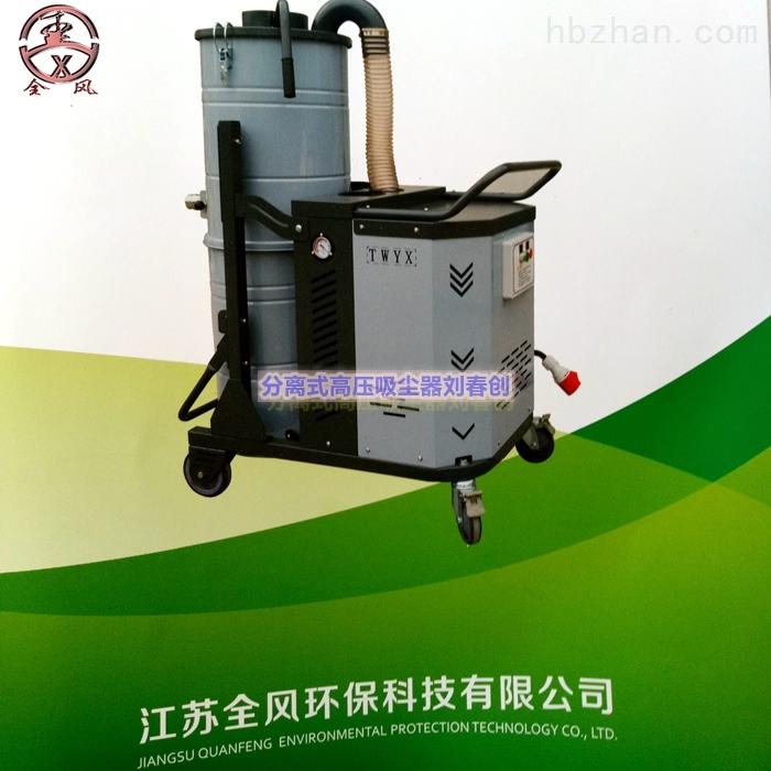 SH-2200上下分离式重工工业吸尘器