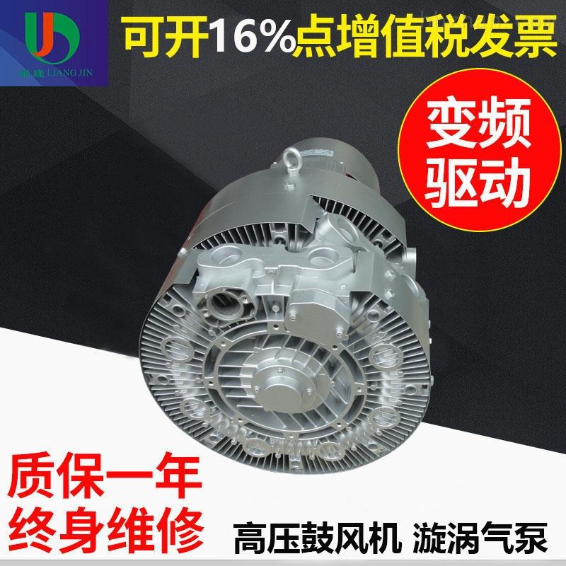 涡旋风机厂家 多极式旋涡气泵销售