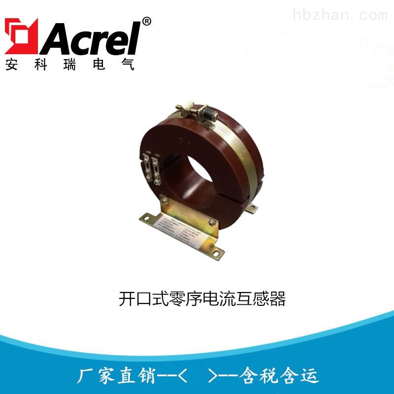 AKH-L系列开口式零序电流互感器