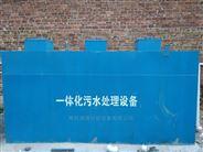 岳阳市求购地埋一体化污水处理设备价格低
