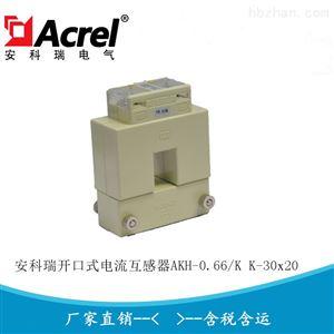 AKH-0.66/K K-30x20开口式电流互感器