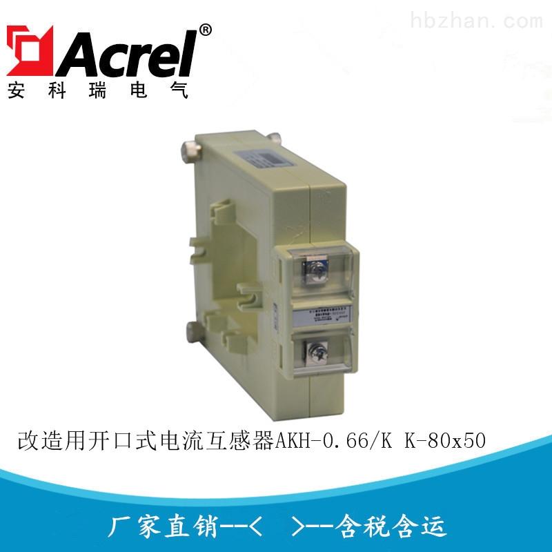 工业用开口式电流互感器AKH-0.66/K K-80x50