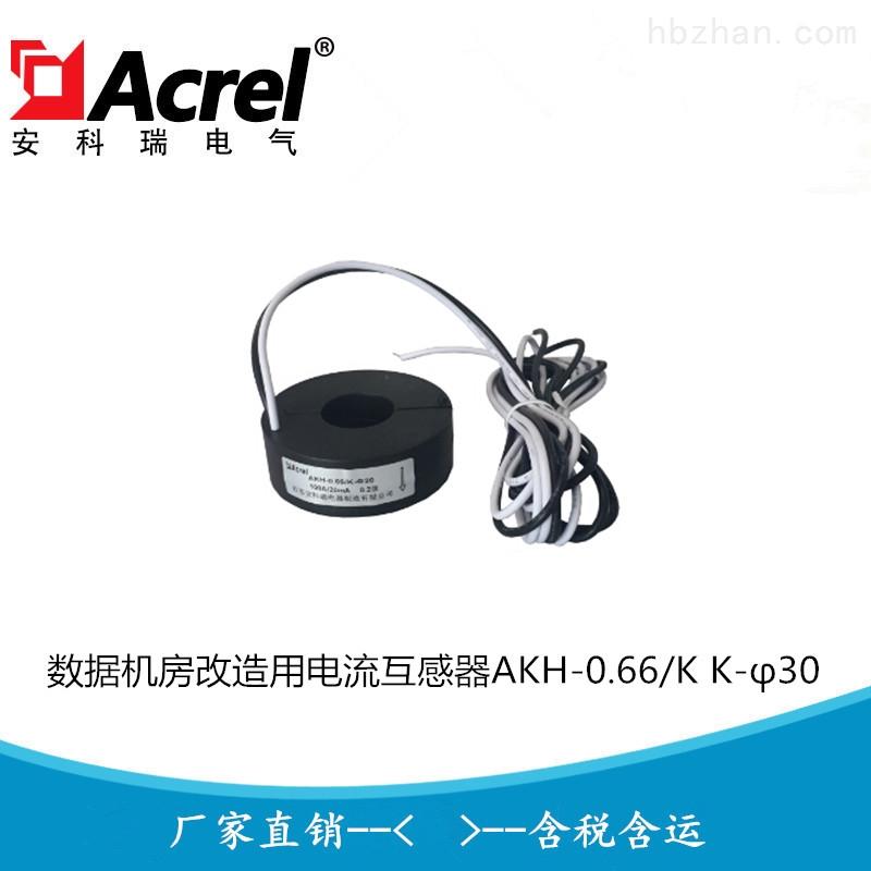 通讯机房改造用开口式电流互感器AKH-0.66