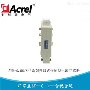 卡式保护型电流互感器AKH-0.66/K-P-160x80