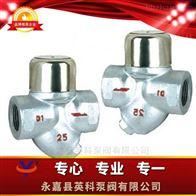 CS19H型(Y型)热动力式蒸汽疏水阀