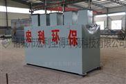 环保工业废水处理设备