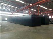 餐饮废水处理设备生产厂家