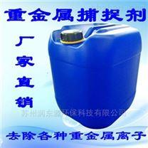 重金属捕捉剂 润东源重捕剂 电镀厂专用102