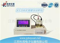 KY-4Wa微量水份測定儀