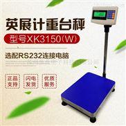 XK3150(W)-电子秤50-150kg,台面400*500计重台秤
